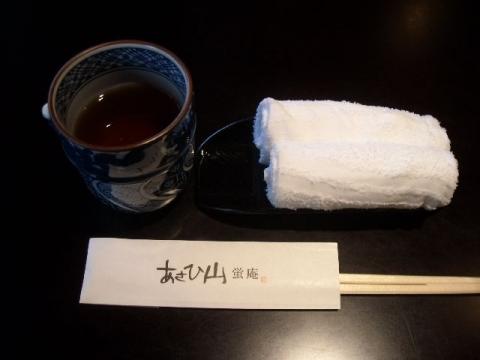 あさひ山蛍庵・H27・12 お茶