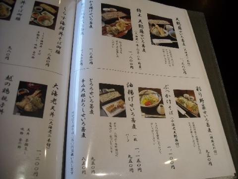 あさひ山蛍庵・H27・12 メニュー3
