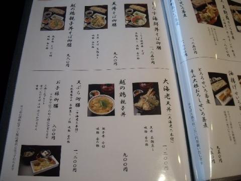あさひ山蛍庵・H27・12 メニュー4