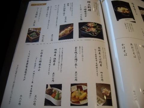 あさひ山蛍庵・H27・12 メニュー6