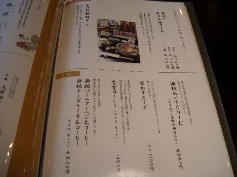 あさひ山蛍庵・H27・12 メニュー7