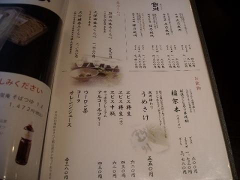 あさひ山蛍庵・H27・12 メニュー9