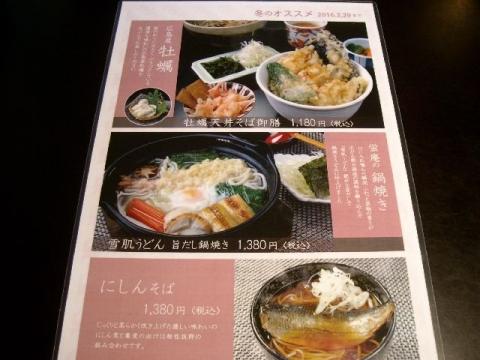 あさひ山蛍庵・H27・12 メニュー11