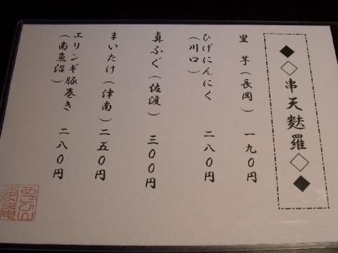 あさひ山蛍庵・H27・12 メニュー12