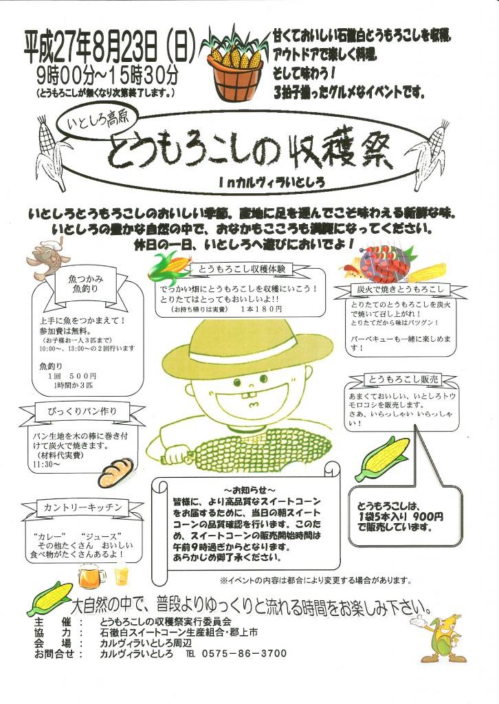 mainsyukakusai-726x1024.jpg