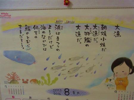 syukusyo-RIMG0144_20160801205634062.jpg