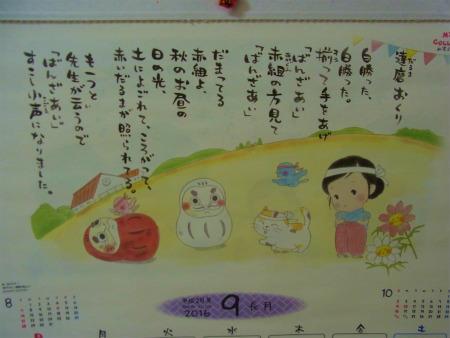 syukusyo-RIMG0206_20160904020619a3a.jpg