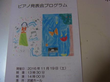 syukusyo-RIMG0474_201611180317163fb.jpg