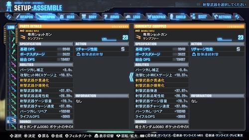 専用ショットガン (1)