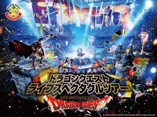 ドラゴンクエスト ライブスペクタクルツアー (1)