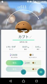 ポケモン探しの旅 (4)