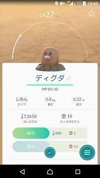 ポケモン探しの旅 (6)