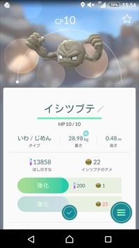 ポケモン探しの旅 (7)