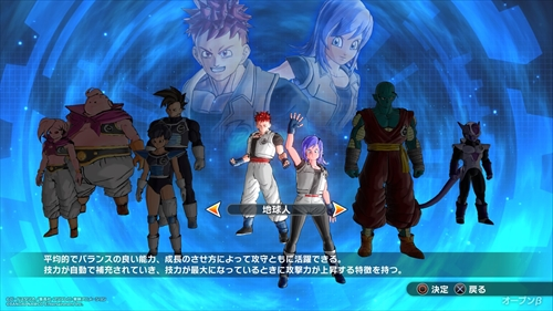 DRAGON BALL XENOVERSE 2(オープンβ) (2)