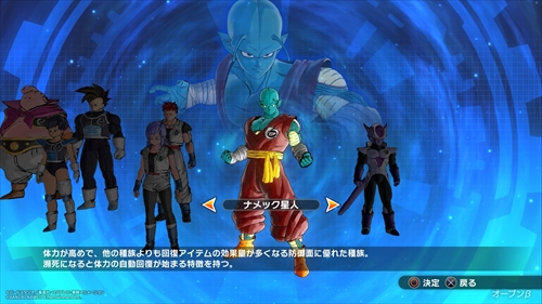 DRAGON BALL XENOVERSE 2(オープンβ) (3)