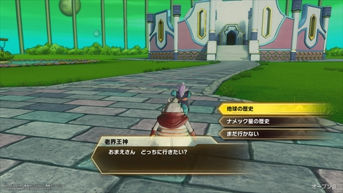 DRAGON BALL XENOVERSE 2(オープンβ) (24)