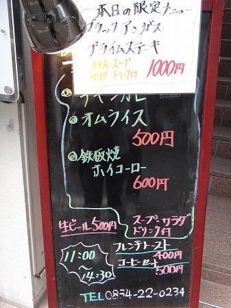 bakkana-re 004