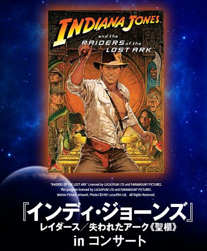 インディ・ジョーンズ レイダース 失われたアーク〈THX版〉【字幕ワイド版