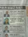 日日新聞拡大