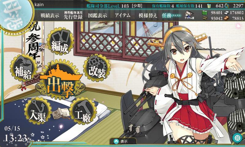 艦これ-384