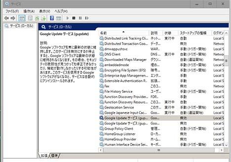 システム構成→サービス