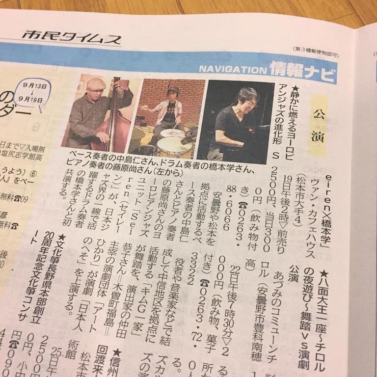 NEWS_市民タイムス