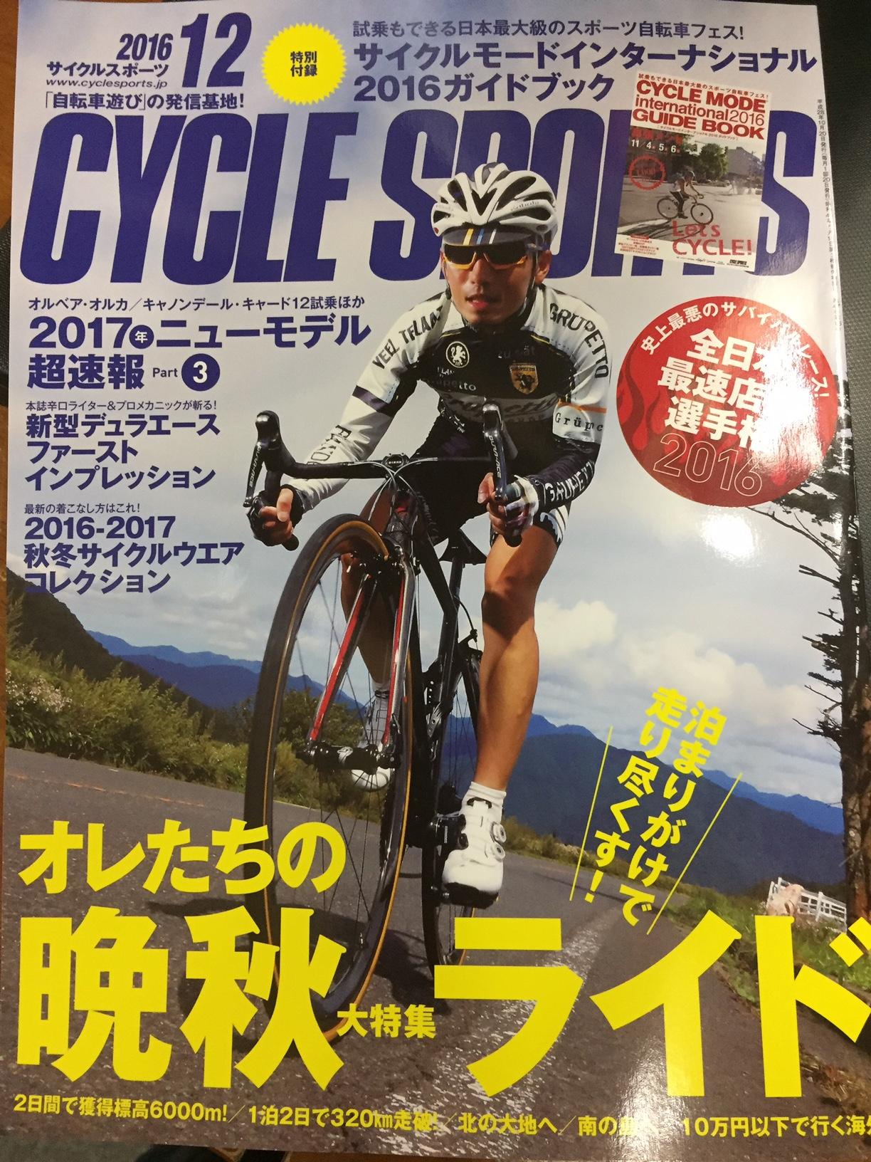 CycleSport-12-1.jpg