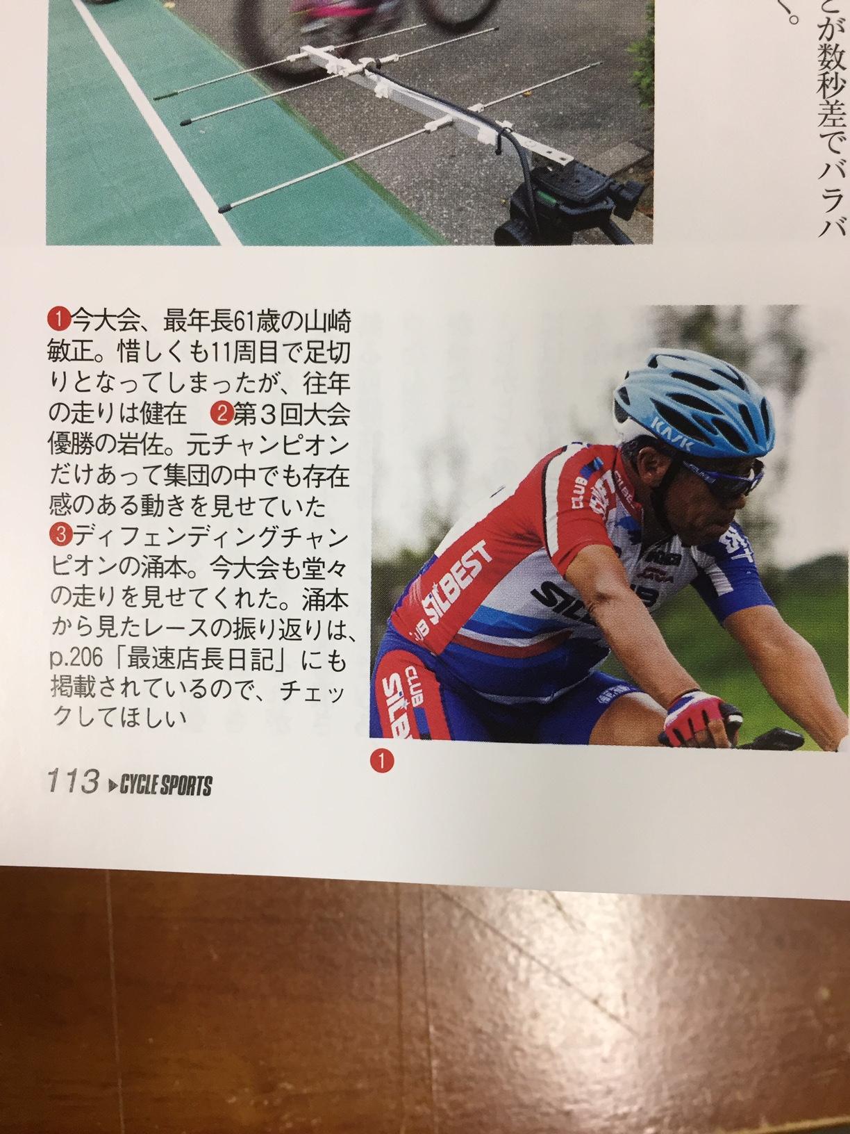 CycleSport-12-5.jpg