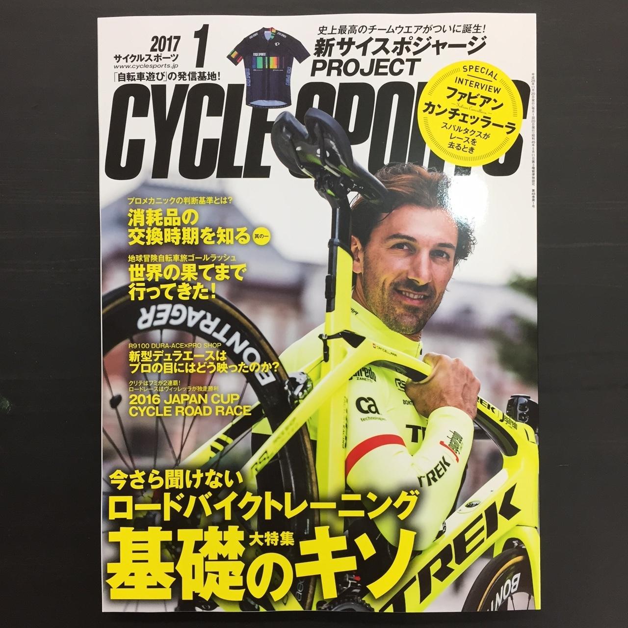 CycleSport-2017-1-1.jpg