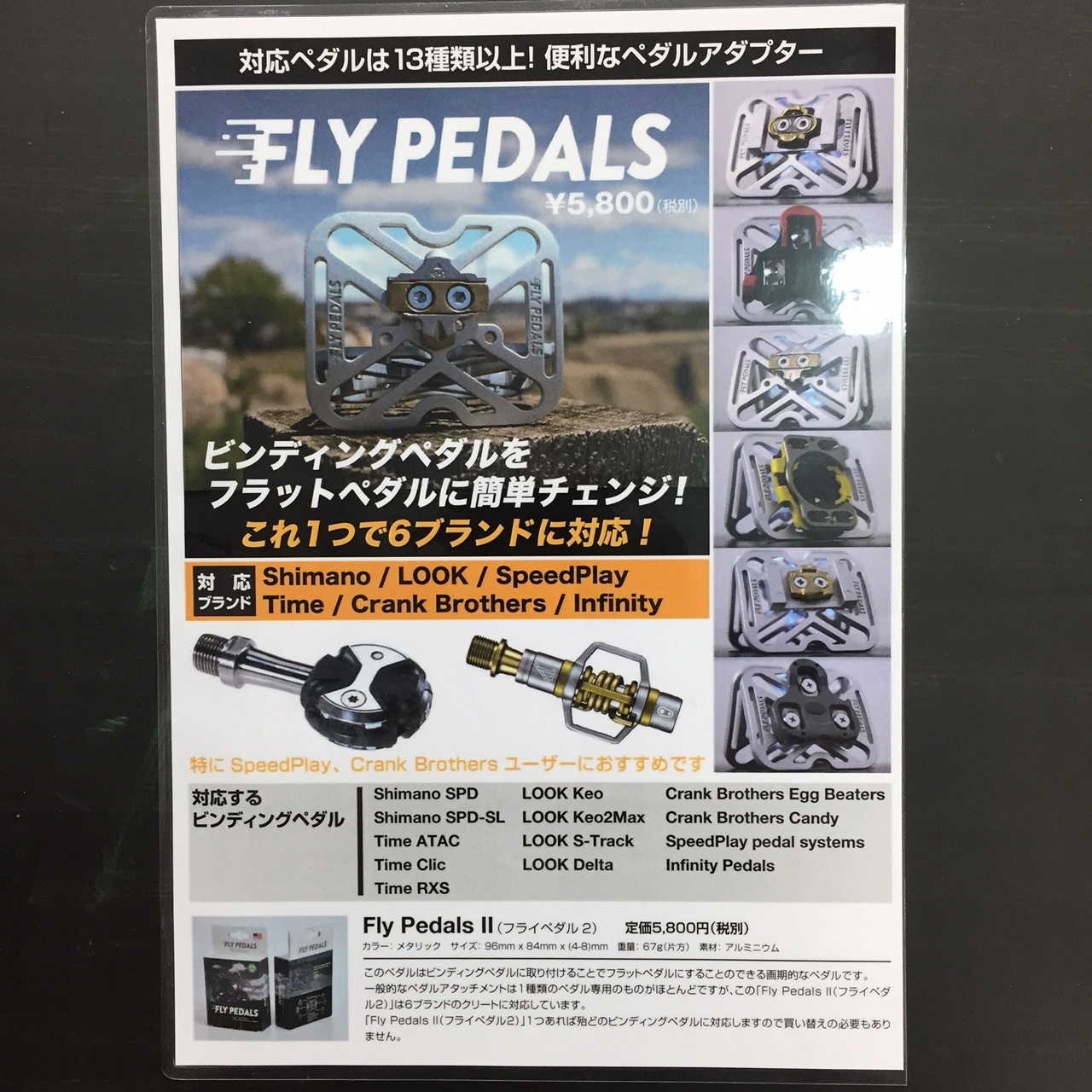 FLYPEDALS-3.jpg
