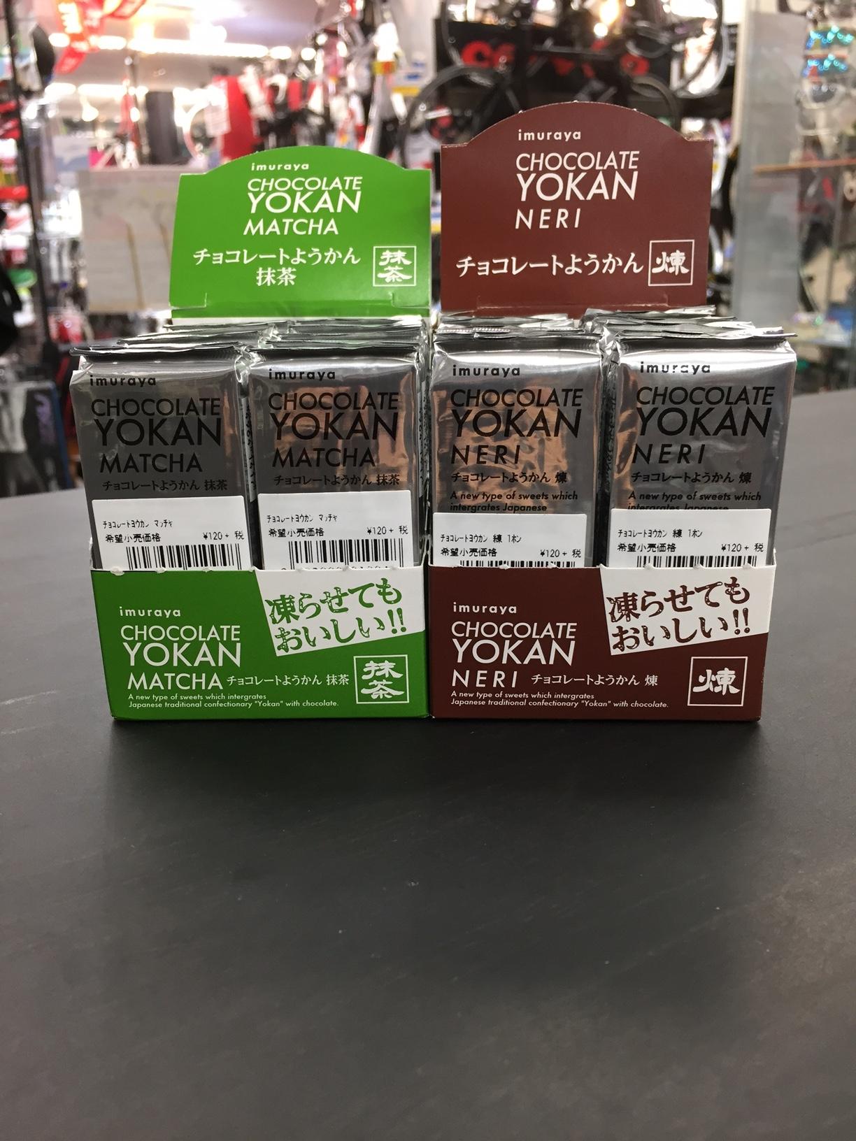 imuraya-choco-yokan-1.jpg