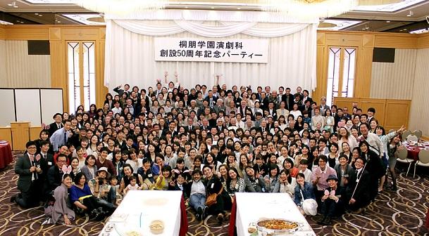 桐朋学園演劇科創設50周年記念パーティー