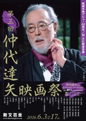 仲代達矢映画祭