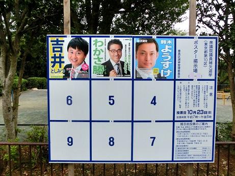 東京10区