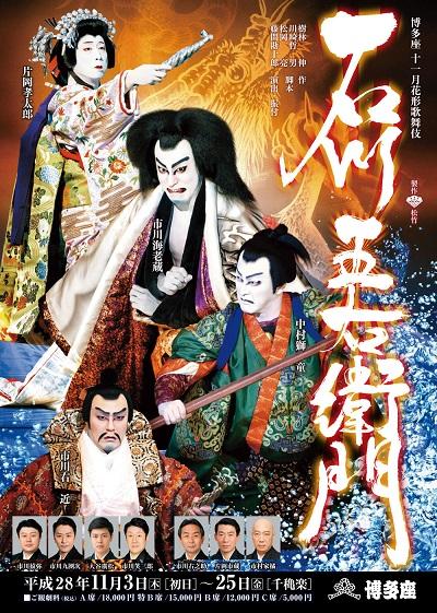 博多座十一月花形歌舞伎「石川五右衛門」
