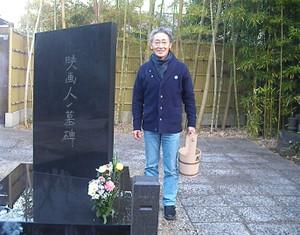 映画人の墓碑と堀内正美名誉会長