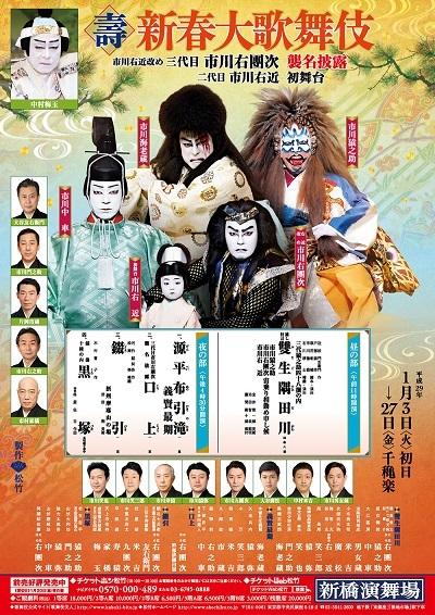 2017年壽 新春大歌舞伎