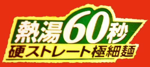 バリカタ601