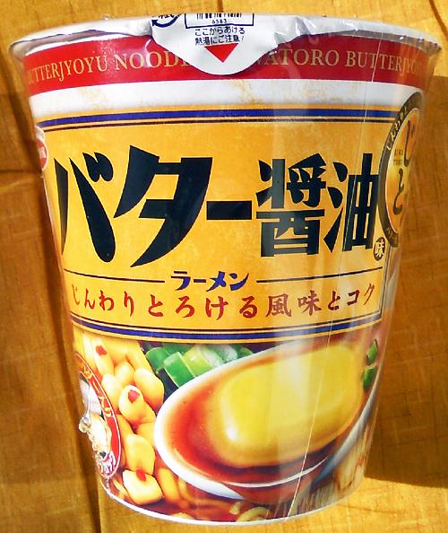 バターサイド