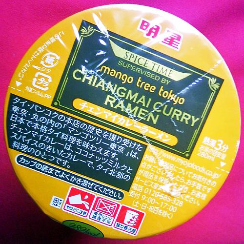 チェンマイカレーラーメン2