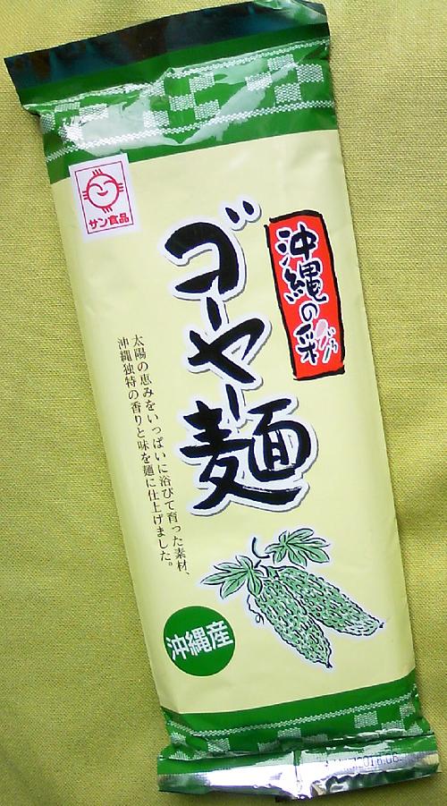 ゴーヤー麺1