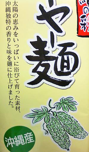 ゴーヤー麺3
