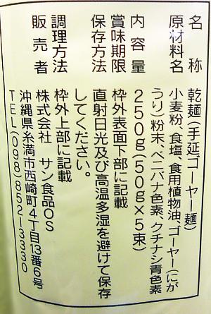 ゴーヤー麺4