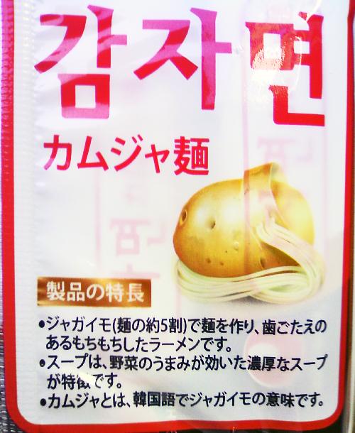 カムジャ麺2