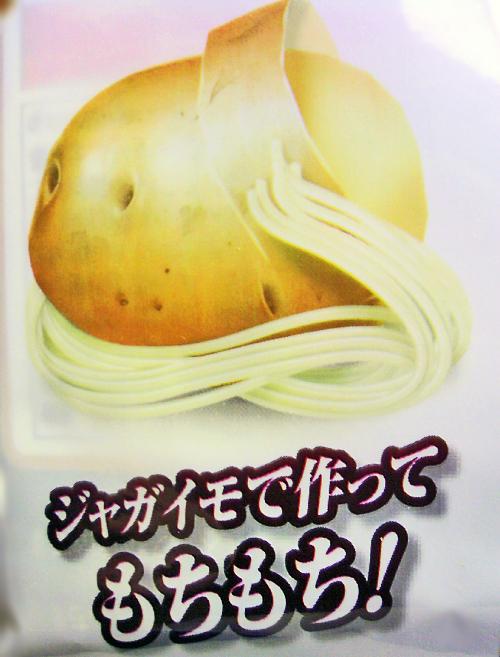 カムジャ麺3
