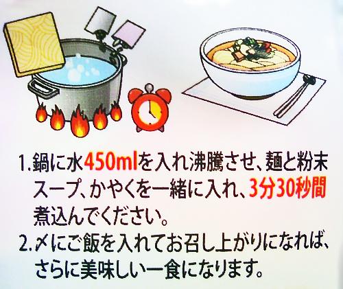 カムジャ麺4