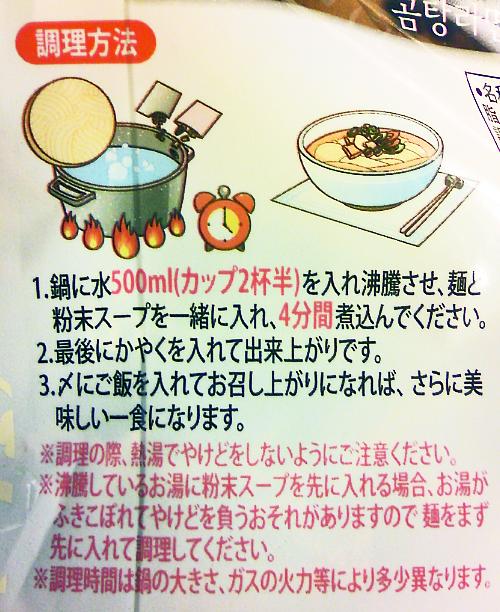 コムタンラーメンレシピ