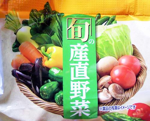 ネオ野菜だしラーメン1