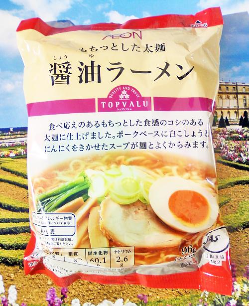イオン醤油ラーメンパック