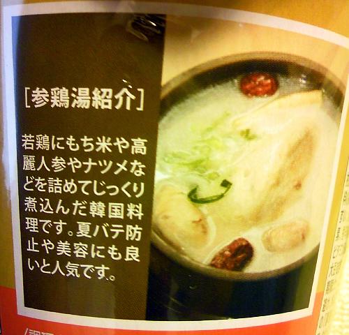 参鶏湯イントロ